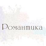 Копия Романтика