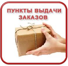 пункты_выдачи_заказов