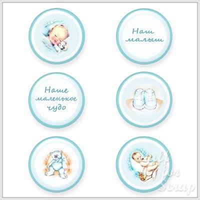 Наш малыш копия Фишки для скрапбукинга