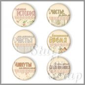 Фишки для скрапбукинга Надписи в стиле Шебби