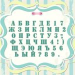 Нож русского алфавита для скрапбукинга