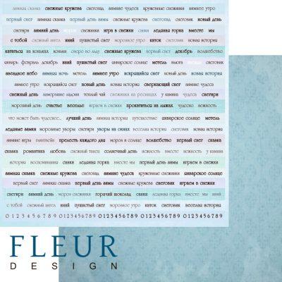"""Лист бумаги """"Теплые слова"""", коллекция """"Зимние чудеса"""", 30х30 см (Fleur design)"""