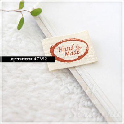 Ярлычки Hand Made для шитья и скрапбукинга