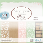 """Набор бумаги """"Натюр"""" 15х15 см, 24 л. (Fleur design)"""