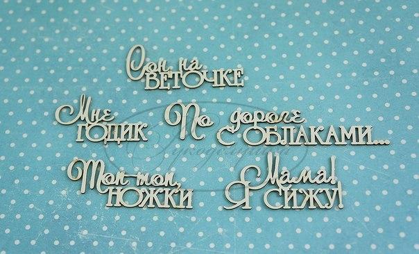 """Чипборд набор """"Детские надписи"""" № 8"""