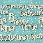 "Чипборд набор ""Семья"""