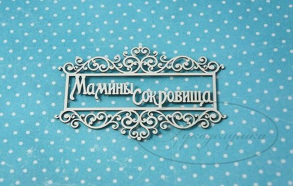 """Чипборд надпись """"Мамины сокровища"""" в рамке"""