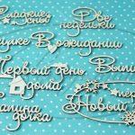 """Чипборд набор """"Детские надписи № 3"""" (малый)"""