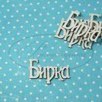 """Чипборд набор надписей """"Бирка"""", 7 шт"""