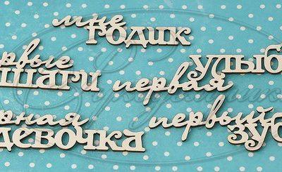 """Чипборд набор """"Детские надписи"""" № 2"""