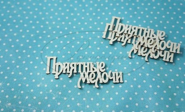 """Чипборд набор надписей """"Приятные мелочи"""", 3 шт"""