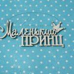"""Чипборд надпись """"Наш ангелочек 1"""" (рус.), 2 шт"""