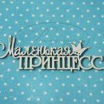 """Чипборд надпись """"Маленькая принцесса"""" (рус.)"""