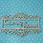 """Чипборд надпись """"Свидетельство о рождении"""" в рамке (в)"""