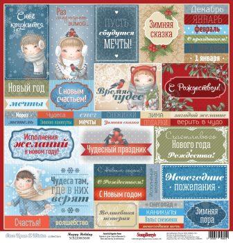 """Лист бумаги """"Чудесный Праздник"""", коллекция """"Однажды Зимой"""" (ScrapBerry's), 30х30 см"""