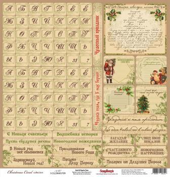 """Лист бумаги """"Алфавит"""", коллекция """"Ночь перед Рождеством"""" (ScrapBerry's), 30х30 см"""