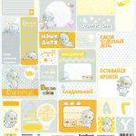 """Лист бумаги """"Карточки (анг)"""", коллекция """"Веселое детство"""" (ScrapBerry's), 30х30 см"""