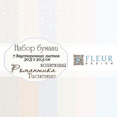 "Набор бумаги ""Романтика - Тиснение"" (Fleur design), 30х30 см, 7 л."
