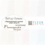 "Набор бумаги ""Романтика - Узоры"" (Fleur design), 30х30 см, 7 л."