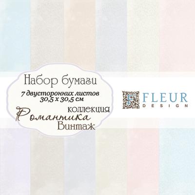"""Набор бумаги """"Романтика - Винтаж"""" (Fleur design), 30х30 см, 7 л."""