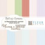"""Набор бумаги """"Чисто и просто Базовая"""" (Fleur design), 30х30 см, 14 л."""