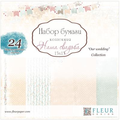 "Набор бумаги ""Наша свадьба"" (Fleur design), 15х15 см, 24 л."