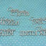 """Чипборд """"Семейные надписи 1"""""""