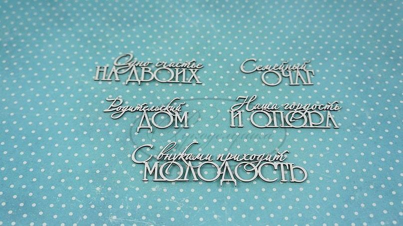 """Чипборд """"Семейные надписи 2"""""""