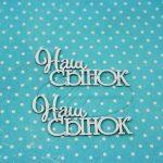 """Чипборд """"Наш сынок 1"""" (Рукоделушка), 2 шт."""