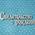 """Чипборд """"Свидетельство о рождении 2А"""" (Рукоделушка), 1 шт."""