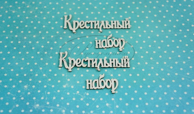 "Чипборд ""Крестильный набор 1"" (Рукоделушка), 2 шт."