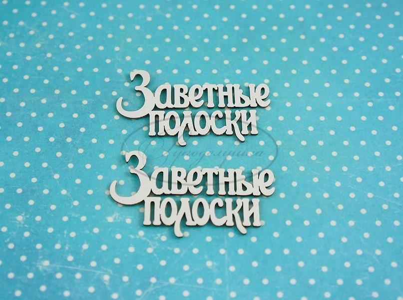"""Чипборд """"Заветные полоски 1"""" (Рукоделушка), 2 шт"""