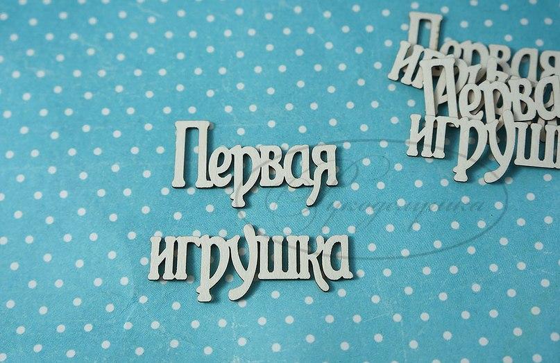 "Чипборд ""Первая игрушка 1"" (Рукоделушка), 3 шт."