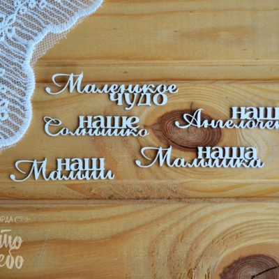 """Чипборд """"Набор детских надписей - 3"""" (Просто небо), 5 шт."""