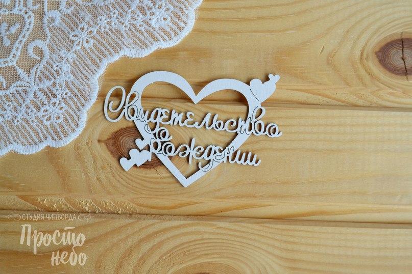 """Чипборд """"Свидетельство о рождении-2 (сердечки)"""" (Просто небо), 1 шт"""