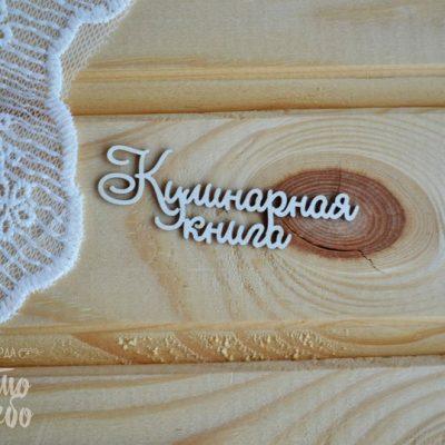 """Чипборд """"Кулинарная книга """" (Просто небо), 1 шт."""