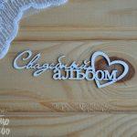 """Чипборд """"Свадебный альбом -2"""" (Просто небо), 1 шт."""