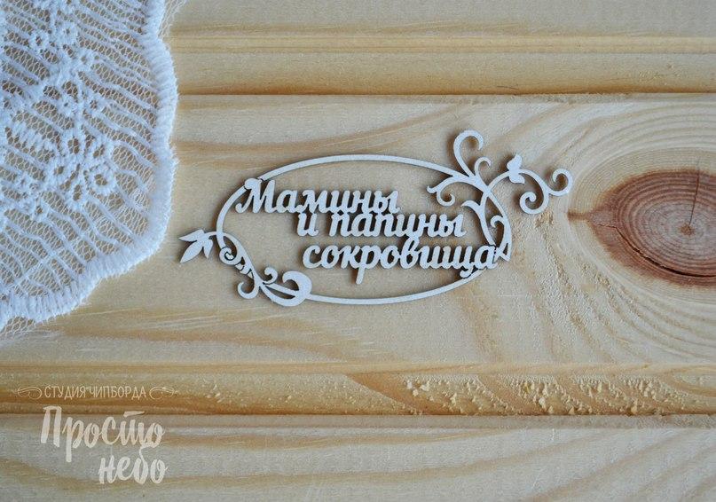 """Чипборд """"Мамины и папины сокровища-1"""" (Просто небо), 1 шт."""