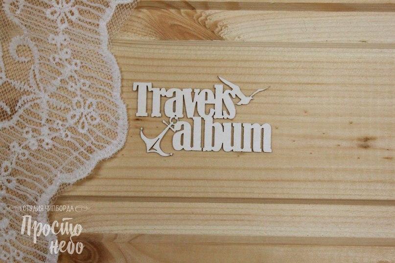 """Чипборд """"Travels Album"""" (Просто небо), 1 шт."""