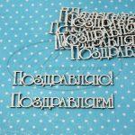 """Чипборд """"Набор """"Поздравляю!"""" 2"""" (Рукоделушка), 6 шт."""