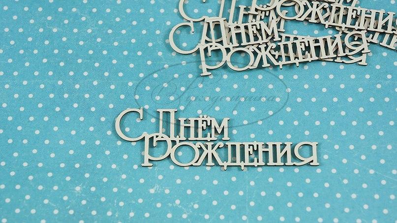 "Чипборд ""Набор ""С Днем Рождения"" № 2"" (Рукоделушка), 5 шт."