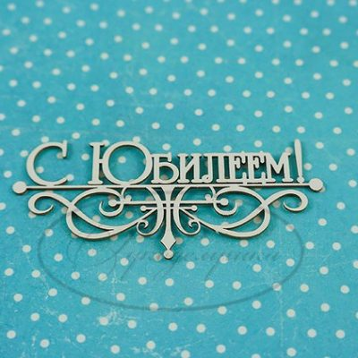 """Чипборд """"С Юбилеем!"""" (Рукоделушка), 1 шт."""