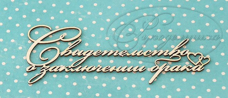 "Чипборд ""Свидетельство о заключении брака 1"" (Рукоделушка), 1 шт."