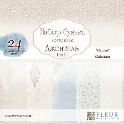 "Набор бумаги ""Джентиль"" (Fleur design), 15х15 см, 24 л."