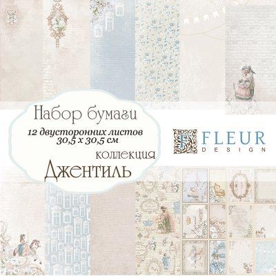 "Набор бумаги ""Джентиль"" (Fleur design), 30х30 см, 12 л."