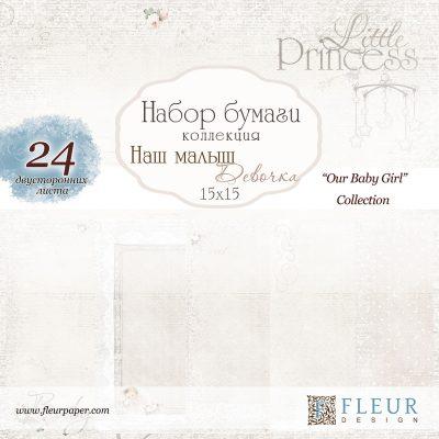 """Набор бумаги """"Наш малыш Девочка"""" (Fleur design), 15х15 см, 24 л."""