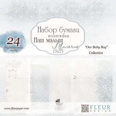 """Набор бумаги """"Наш малыш Мальчик"""" (Fleur design), 15х15 см, 24 л."""