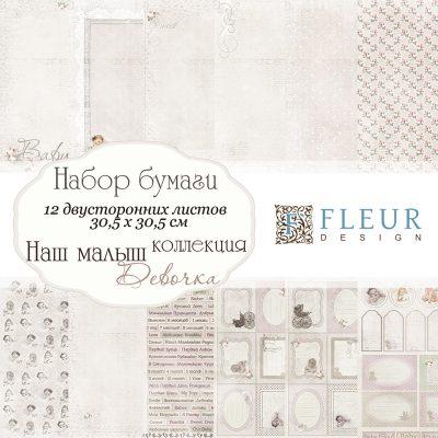 """Набор бумаги """"Наш малыш Девочка"""" (Fleur design), 30х30 см, 12 л."""