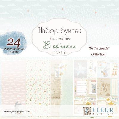 """Набор бумаги """"В облаках"""" (Fleur design), 15х15 см, 24 л."""