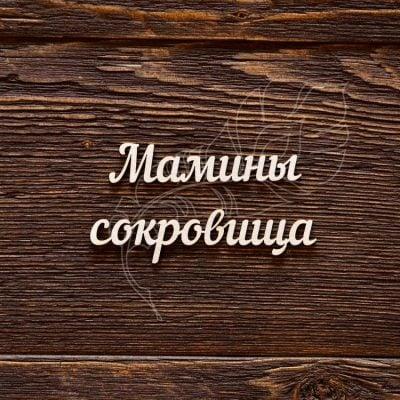 "Чипборд ""Надпись Мамины сокровища"" (Арт Лайн), 1 эл."